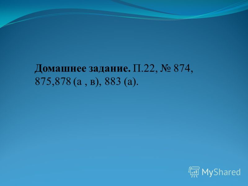Домашнее задание. П.22, 874, 875,878 (а, в), 883 (а).