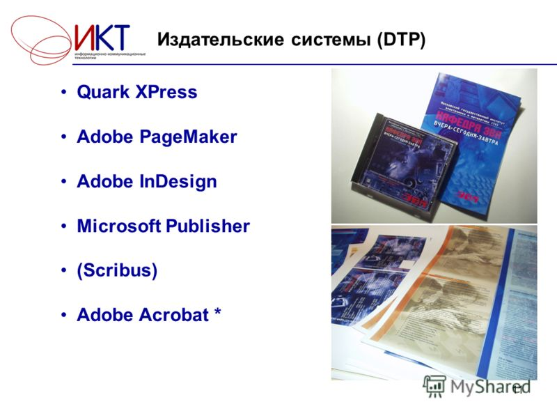 11 Издательские системы (DTP) Quark XPress Adobe PageMaker Adobe InDesign Microsoft Publisher (Scribus) Adobe Acrobat *
