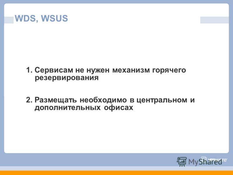 WDS, WSUS 1. Сервисам не нужен механизм горячего резервирования 2. Размещать необходимо в центральном и дополнительных офисах