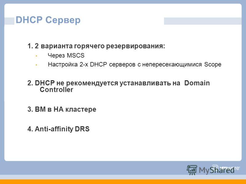 DHCP Сервер 1. 2 варианта горячего резервирования: Через MSCS Настройка 2-х DHCP серверов с непересекающимися Scope 2. DHCP не рекомендуется устанавливать на Domain Controller 3. ВМ в HA кластере 4. Anti-affinity DRS