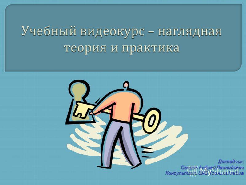 Докладчик: Озеров Андрей Леонидович Консультант ЗАО Тренинг Медиа