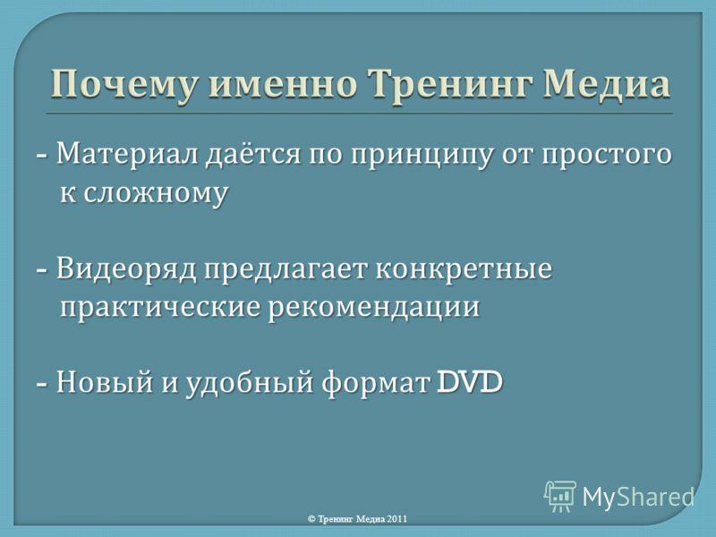 - Материал даётся по принципу от простого к сложному - Видеоряд предлагает конкретные практические рекомендации - Новый и удобный формат DVD © Тренинг Медиа 2011