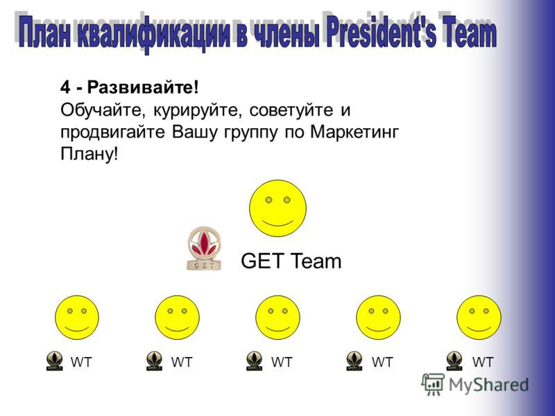 WT GET Team 4 - Развивайте! Обучайте, курируйте, советуйте и продвигайте Вашу группу по Маркетинг Плану!
