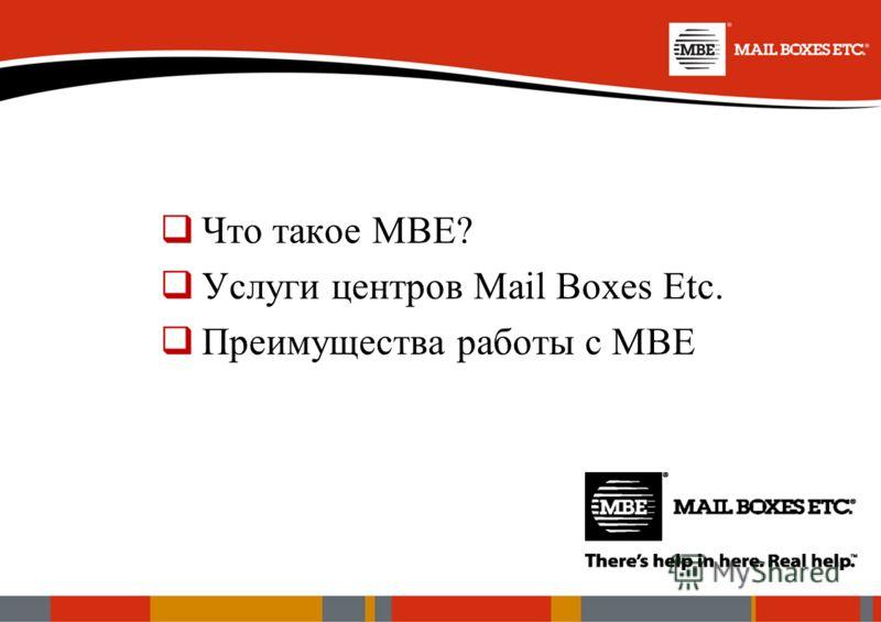 Что такое MBE? Услуги центров Mail Boxes Etc. Преимущества работы с MBE