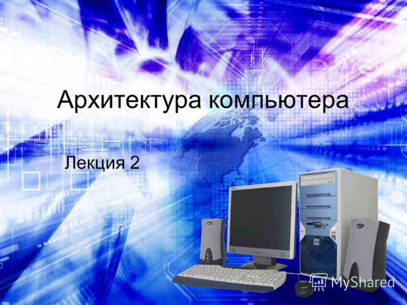 Архитектура компьютера Лекция 2