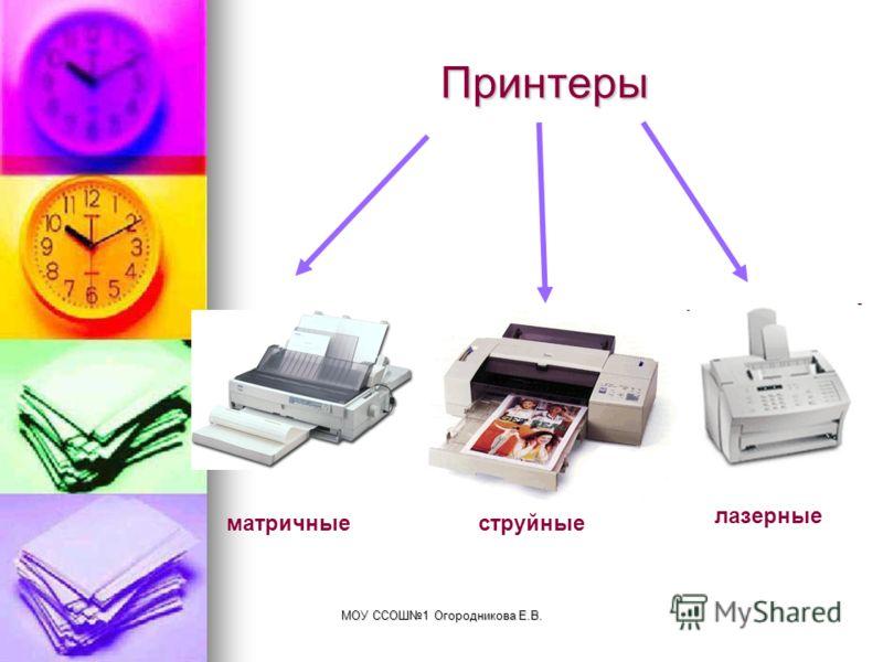 МОУ ССОШ1 Огородникова Е.В. Принтеры матричныеструйные лазерные