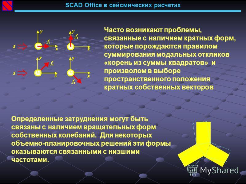 SCAD Office в сейсмических расчетах Часто возникают проблемы, связанные с наличием кратных форм, которые порождаются правилом суммирования модальных откликов «корень из суммы квадратов» и произволом в выборе пространственного положения кратных собств