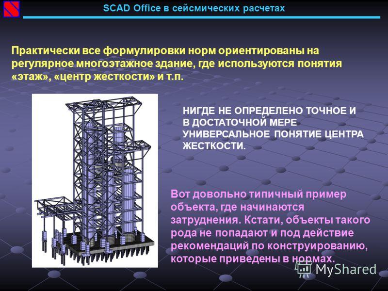 SCAD Office в сейсмических расчетах Практически все формулировки норм ориентированы на регулярное многоэтажное здание, где используются понятия «этаж», «центр жесткости» и т.п. Вот довольно типичный пример объекта, где начинаются затруднения. Кстати,