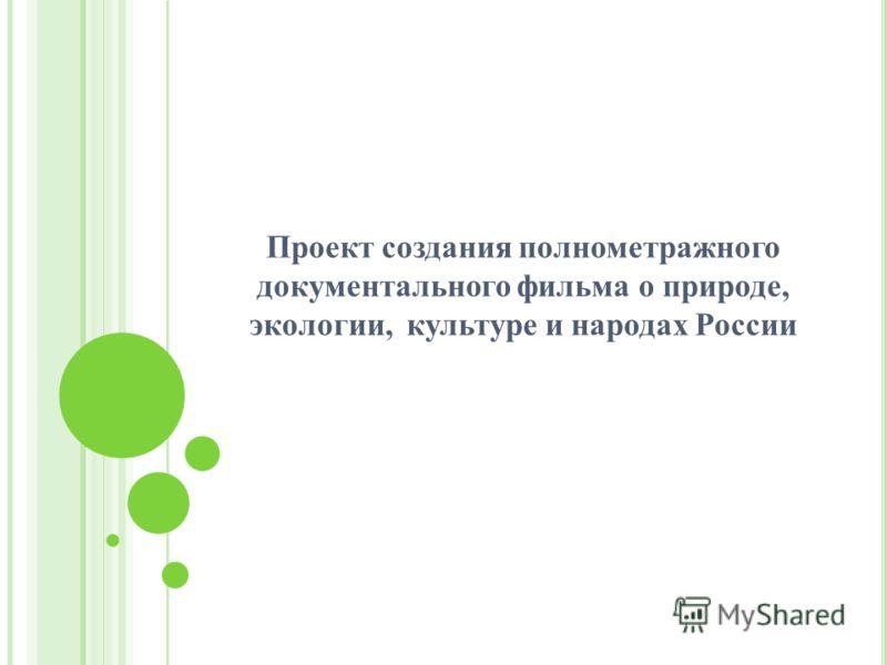 Проект создания полнометражного документального фильма о природе, экологии, культуре и народах России