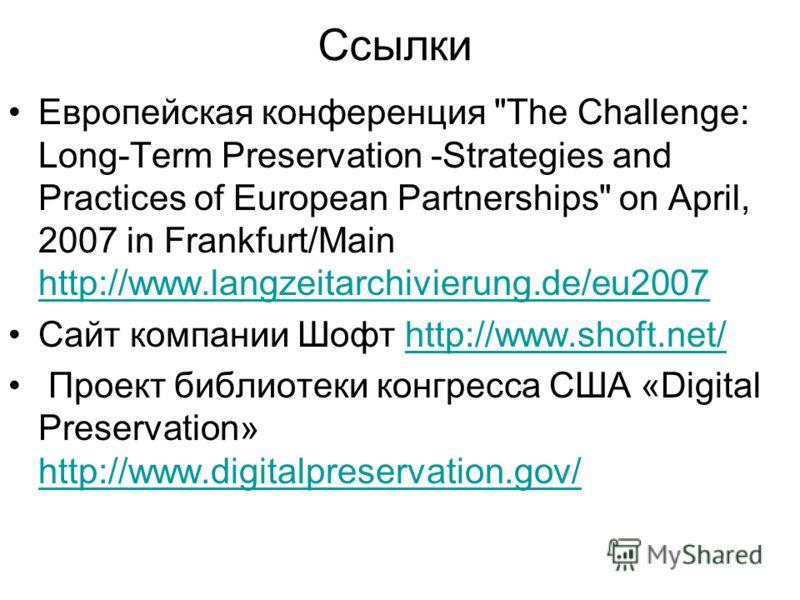 Ссылки Европейская конференция