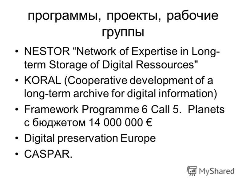 программы, проекты, рабочие группы NESTOR Network of Expertise in Long- term Storage of Digital Ressources