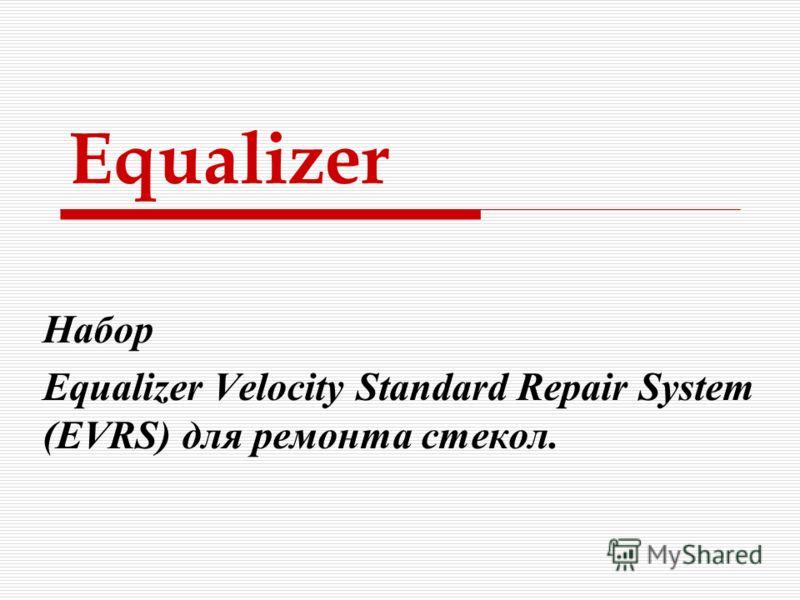 Equalizer Набор Equalizer Velocity Standard Repair System (EVRS) для ремонта стекол.