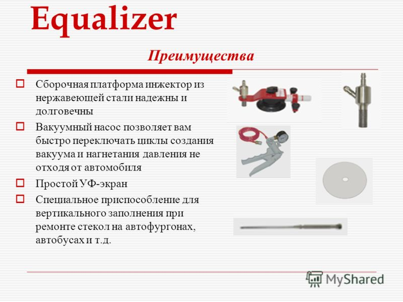 Equalizer Сборочная платформа инжектор из нержавеющей стали надежны и долговечны Вакуумный насос позволяет вам быстро переключать циклы создания вакуума и нагнетания давления не отходя от автомобиля Простой УФ-экран Специальное приспособление для вер