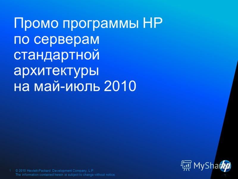 ©2009 HP Confidential1 © 2010 Hewlett-Packard Development Company, L.P. The information contained herein is subject to change without notice. 1 Промо программы HP по серверам стандартной архитектуры на май-июль 2010