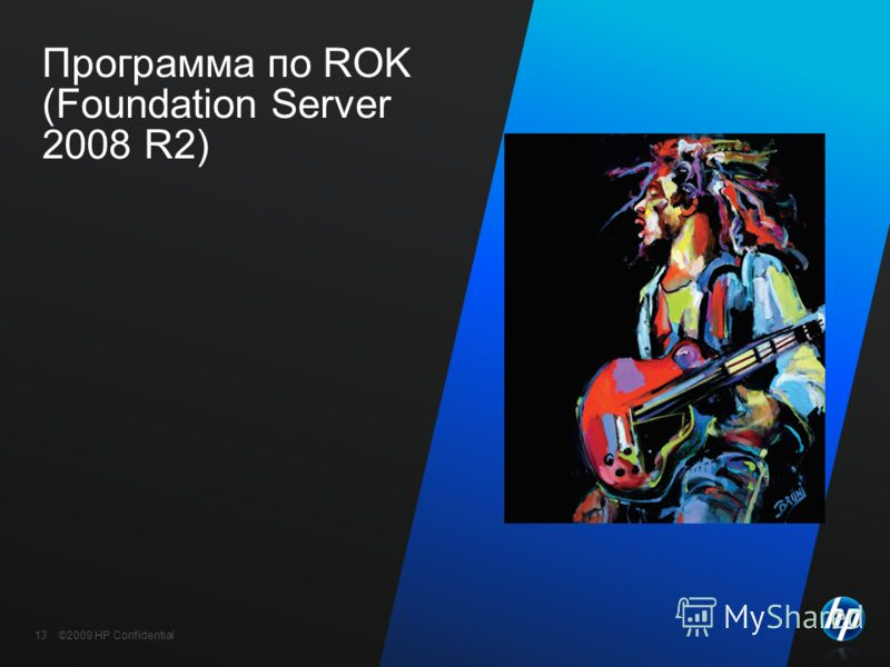 ©2009 HP Confidential13©2009 HP Confidential13 Программа по ROK (Foundation Server 2008 R2)