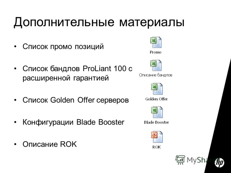 Дополнительные материалы Список промо позиций Список бандлов ProLiant 100 с расширенной гарантией Список Golden Offer серверов Конфигурации Blade Booster Описание ROK