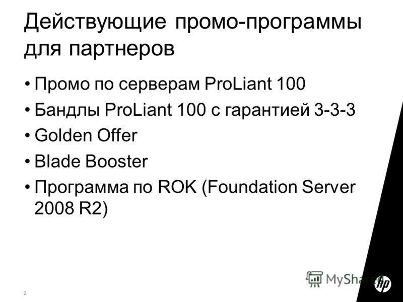 2 Действующие промо-программы для партнеров Промо по серверам ProLiant 100 Бандлы ProLiant 100 c гарантией 3-3-3 Golden Offer Blade Booster Программа по ROK (Foundation Server 2008 R2)