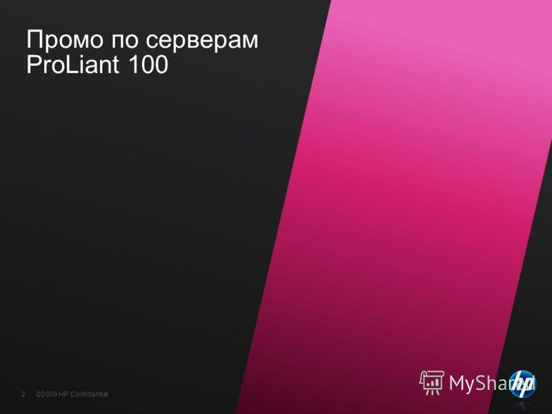 ©2009 HP Confidential3 3 Промо по серверам ProLiant 100