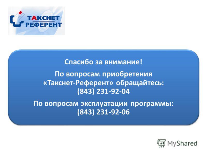 Компания «ТаксНет» еженедельно, по пятницам, в 10.00 и 14.00 проводит для абонентов бесплатные обучающие семинары по работе в программе «Такснет-Референт» Записаться на семинар: по тел. (843) 231-92-06 на сайте www.taxnet.ru