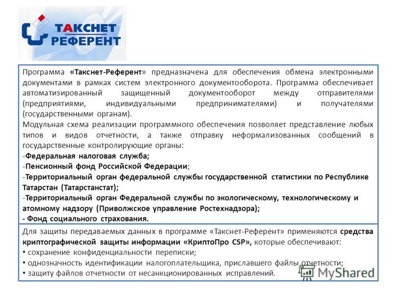 Система информационного обмена электронными документами с электронной цифровой подписью через Интернет - «Такснет-Референт»