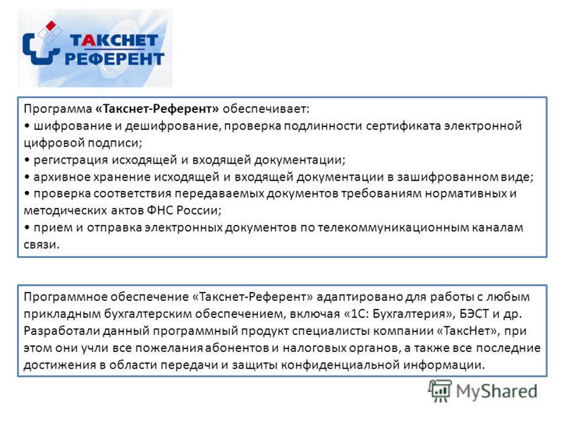 Программа «Такснет-Референт» предназначена для обеспечения обмена электронными документами в рамках систем электронного документооборота. Программа обеспечивает автоматизированный защищенный документооборот между отправителями (предприятиями, индивид