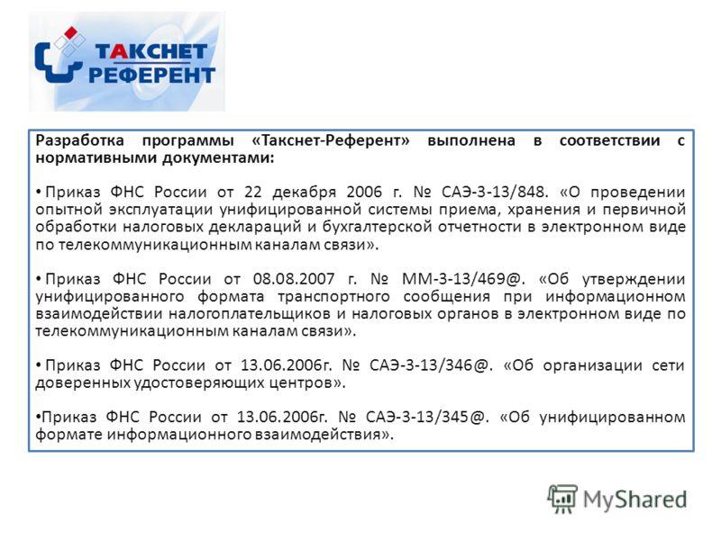 Программа «Такснет-Референт» обеспечивает: шифрование и дешифрование, проверка подлинности сертификата электронной цифровой подписи; регистрация исходящей и входящей документации; архивное хранение исходящей и входящей документации в зашифрованном ви