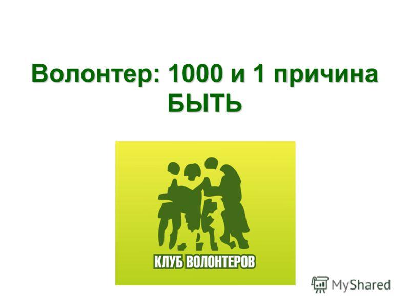 Волонтер: 1000 и 1 причина БЫТЬ