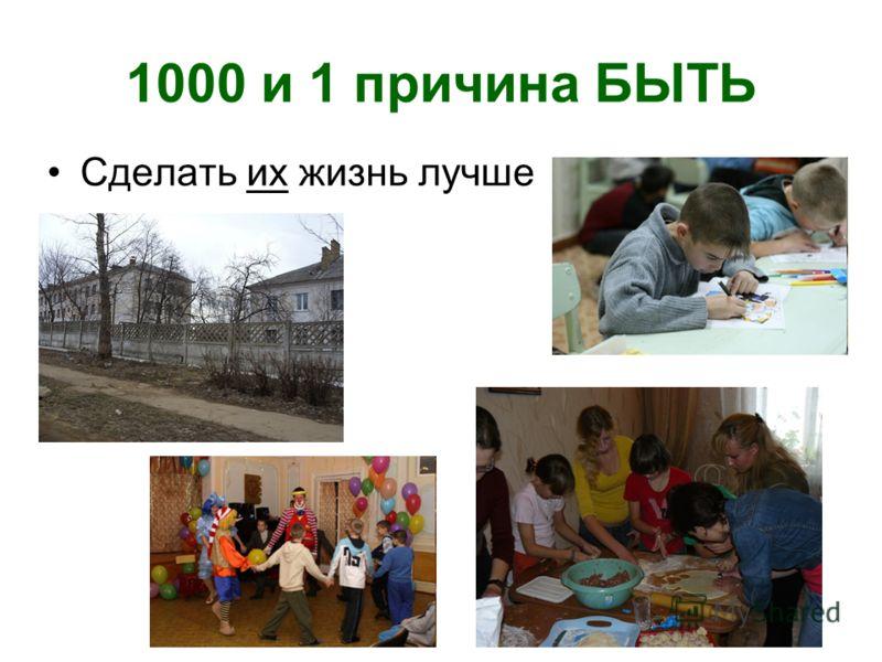 1000 и 1 причина БЫТЬ Сделать их жизнь лучше