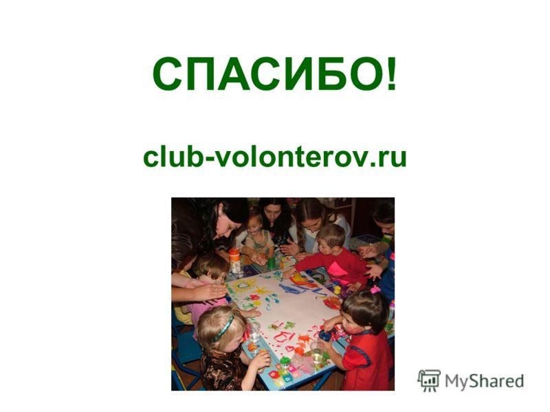 СПАСИБО! club-volonterov.ru