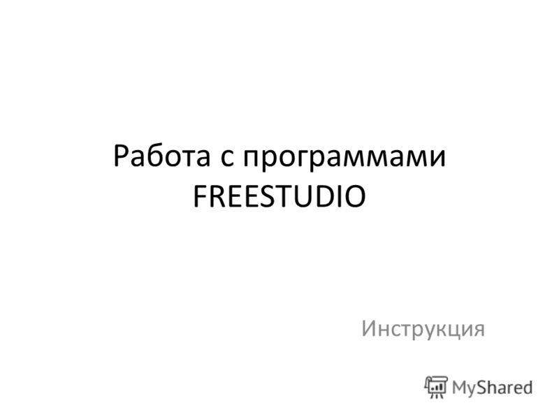 Работа с программами FREESTUDIO Инструкция