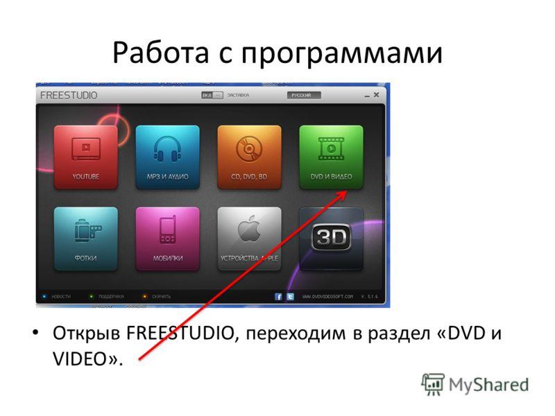 Работа с программами Открыв FREESTUDIO, переходим в раздел «DVD и VIDEO».