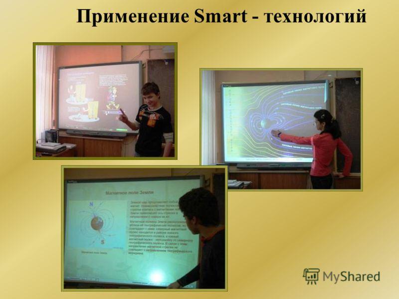 Применение Smart - технологий