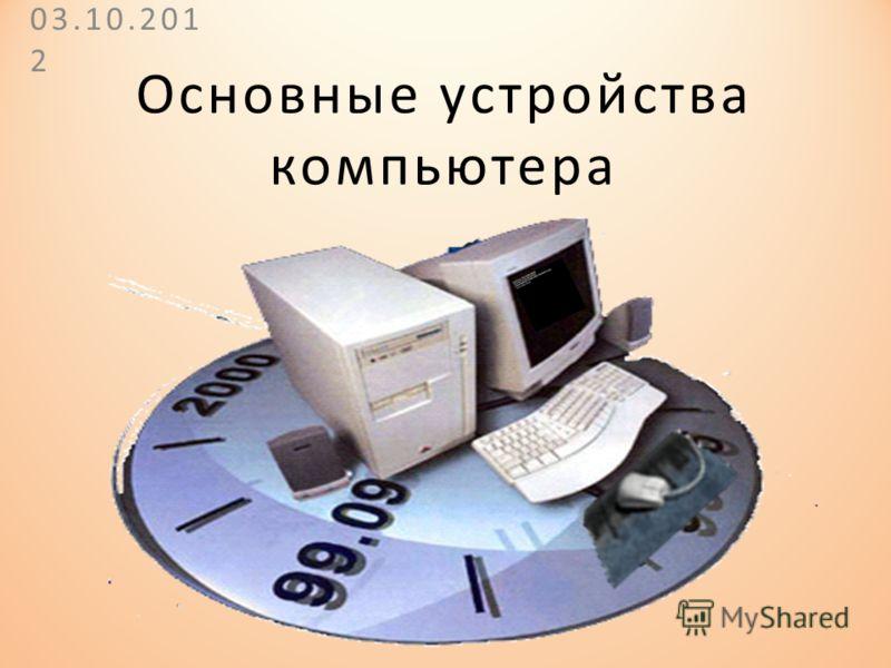 Основные устройства компьютера 03.08.2012