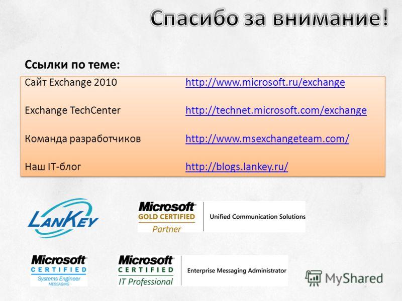 Сайт Exchange 2010http://www.microsoft.ru/exchangehttp://www.microsoft.ru/exchange Exchange TechCenterhttp://technet.microsoft.com/exchangehttp://technet.microsoft.com/exchange Команда разработчиков http://www.msexchangeteam.com/http://www.msexchange