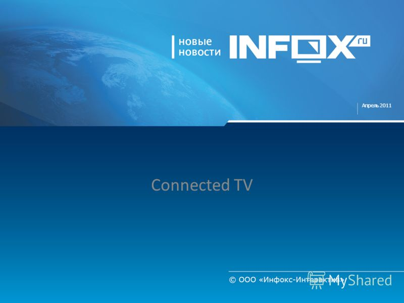 Апрель 2011 Connected TV