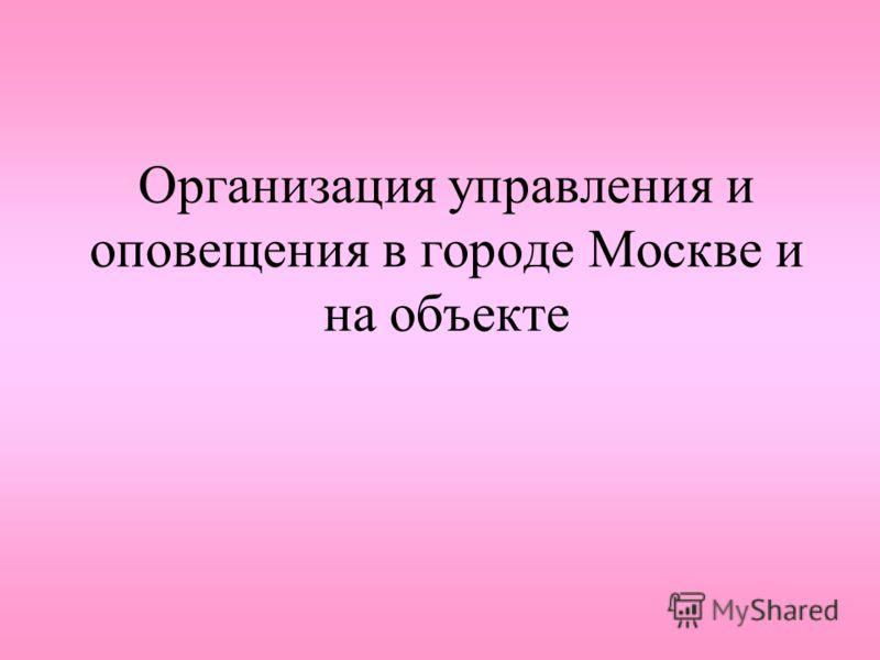 Организация управления и оповещения в городе Москве и на объекте