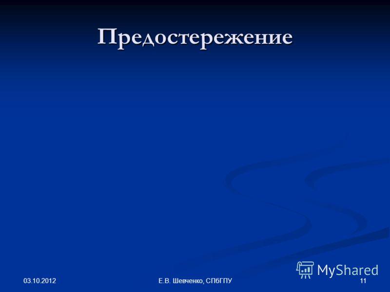 08.08.2012 11Е.В. Шевченко, СПбГПУ Предостережение