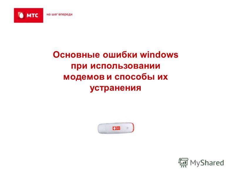 Основные ошибки windows при использовании модемов и способы их устранения