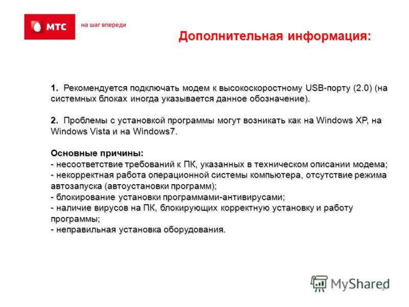 8 1. Рекомендуется подключать модем к высокоскоростному USB-порту (2.0) (на системных блоках иногда указывается данное обозначение). 2. Проблемы с установкой программы могут возникать как на Windows XP, на Windows Vista и на Windows7. Основные причин