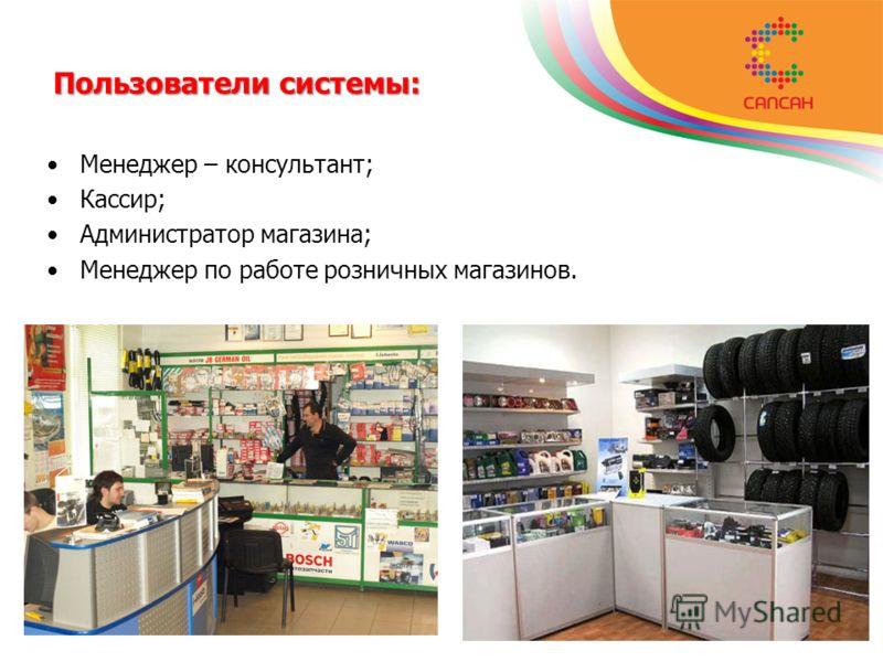 Пользователи системы: Менеджер – консультант; Кассир; Администратор магазина; Менеджер по работе розничных магазинов.