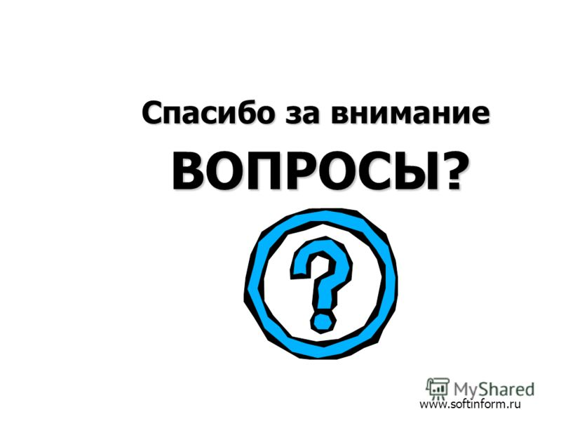 ВОПРОСЫ? Спасибо за внимание www.softinform.ru