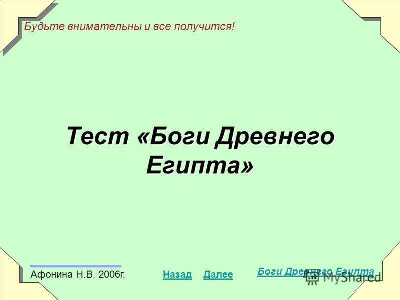 Тест «Боги Древнего Египта» Будьте внимательны и все получится! Афонина Н.В. 2006г.НазадНазад ДалееДалее Боги Древнего Египта Боги Древнего Египта