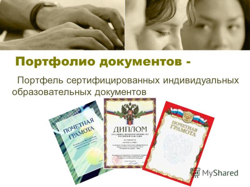 Портфолио документов - Портфель сертифицированных индивидуальных образовательных документов