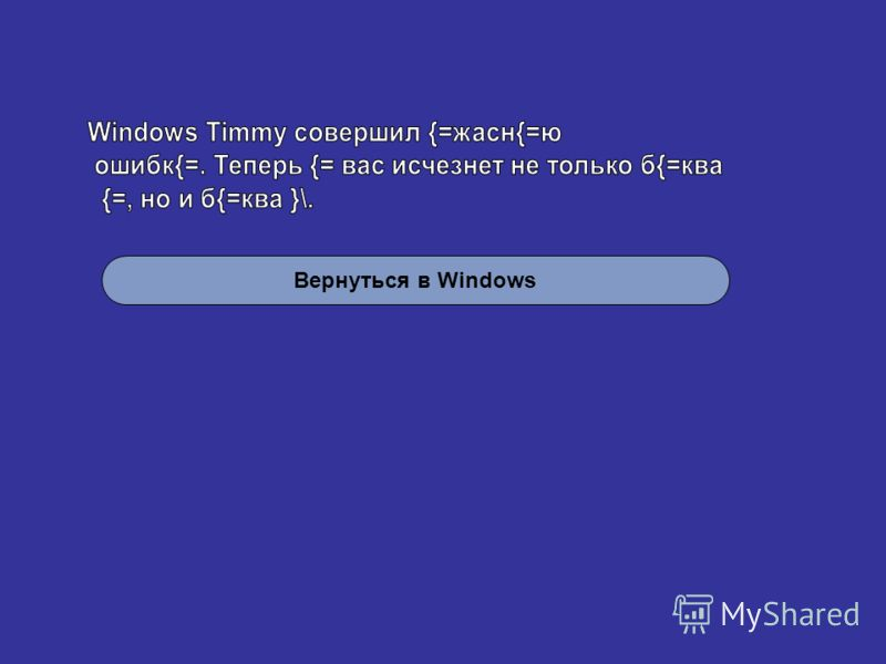 Вернуться в Windows