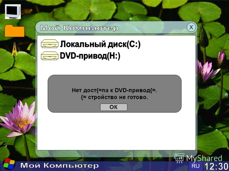 Х Нет дост{=па к DVD-привод{=. {= стройство не готово. ОК