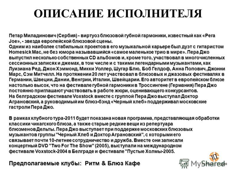 Петар Миладинович (Сербия) - виртуоз блюзовой губной гармоники, известный как «Pera Joe», - звезда европейской блюзовой сцены. Одним из наиболее стабильных проектов в его музыкальной карьере был дуэт с гитаристом Homesick Mac, не без юмора называвший