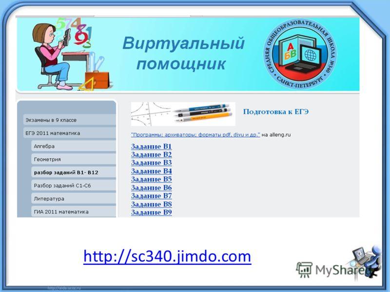 http://sc340.jimdo.com
