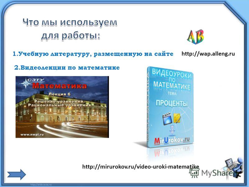 1.Учебную литературу, размещенную на сайте http://wap.alleng.ru 2.Видеолекции по математике http://mirurokov.ru/video-uroki-matematike
