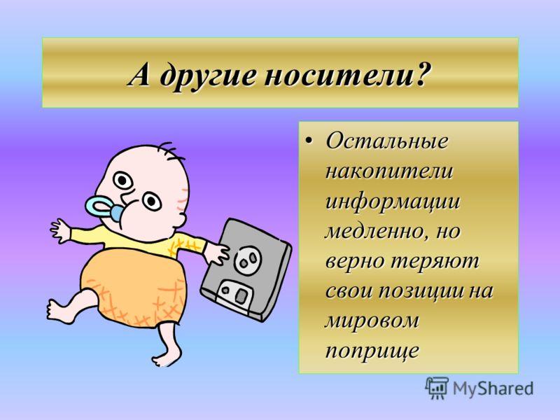 Носители информации