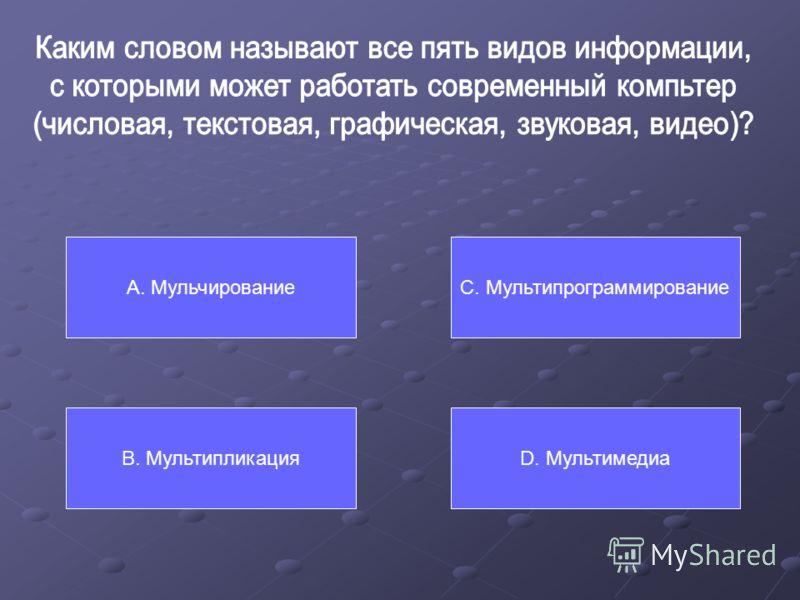 А. Ворона В. Корова С. Сорока D. Красная шапочка